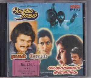 Oruthalai Raagam - Raagam Thedum Pallavi - Nenjathai Killathey - Tamil Audio CD - www.mossymart.com S1