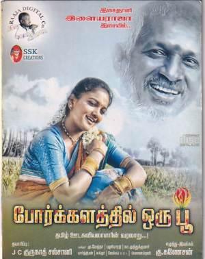 Porkalathil Oru Poo - Tamil Audio CD by Ilayaraaja www.mossymart.com L1