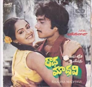 Raadha Madhavi Telugu EP Vinyl record by Ilayaraja www.mossymart.com