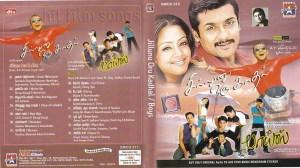 Sillunu Oru Kaadhal - Boys - Tamil Audio CD - by AR Rahman www.mossymart.com S1