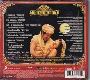 Thenaliraman - Tamil Audio CD - by D. Imman www.mossymart.com S1