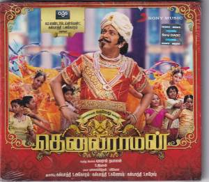 Thenaliraman - Tamil Audio CD - by D. Imman www.mossymart.com S1