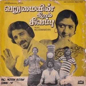 Varumaiyin Niram Sivappu EP Vinyl Record by M.S.Viswanathan www.mossymart.com