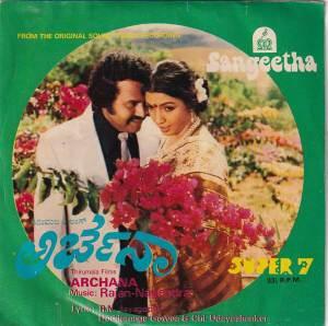 Archana Kannada Super 7 Vinyl Record by Rajan Nagendra www.mossymart.com