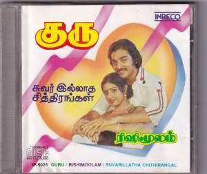Guru - Rishimoolam - Suvarillatha Chithirangal - Tamil Audio CD by Ilayaraaja - Gangai Amaren - www.mossymart.com