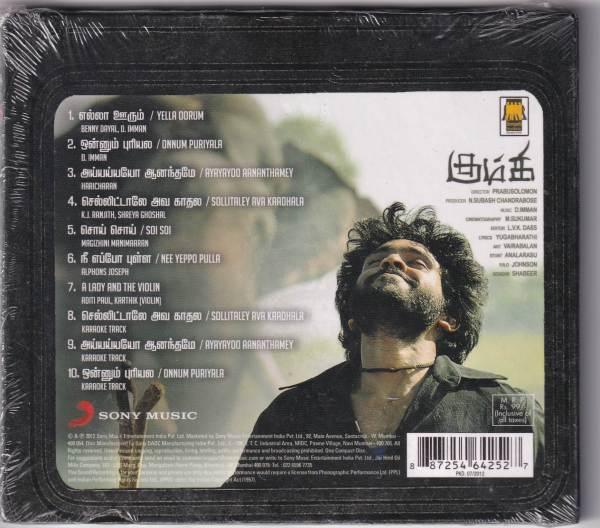 Kumki Tamil Audio CD by D. Imman - www.mossymart.com