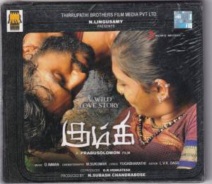 Kumki Tamil Audio CD by D. Imman - www.mossymart.com