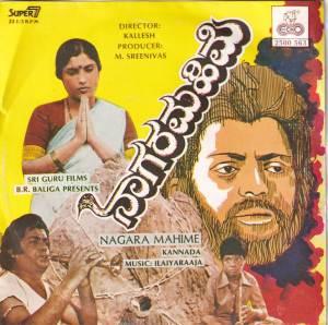 Nagara Mahime Kannada Super 7 Vinyl Record by Ilayaraja www.mossymart.com