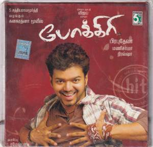 Pokkiri - Tamil Audio CD by Manisharma - www.mossymart.com (2)