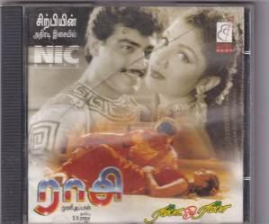 Raasi - Ramba o Ramba - Tamil Audio CD by Sirpi www.mossymart.com
