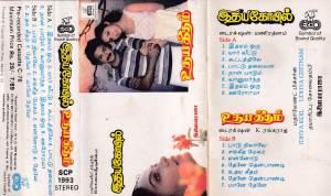 Idhaya Koil - Udhaya Geetham - Tamil Audio Cassette by Ilayaraaja - www.mossymart.com