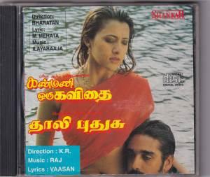 Kanmani Oru Kavithai - Thaali Pudhusu - Tamil Audio CD by Ilayaraaja - www.mossymart.com