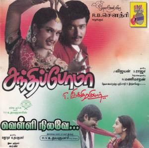 Sandhipoma - Velli Nilave - Tamil Audio CD by Deva - www.mossymart.com