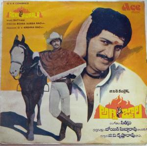 Agni jwhala Telugu Film EP Vinyl Record by Satyam www.mossymart.com