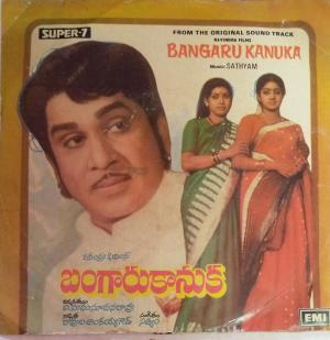 Bagaru Kamuka Telugu Film EP Vinyl Record by Sathyam www.mossymart.com