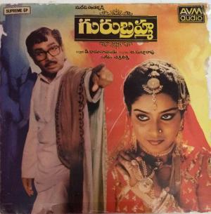 Gurubrahma Telugu film EP Vinyl record by Chakravarthi www.mossymart.com