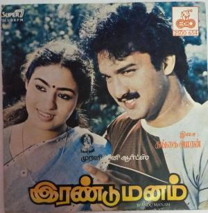 Irandu Manam tamil Film Super 7 Ep vinyl Record by Gangai Amaren www.mossymart.com