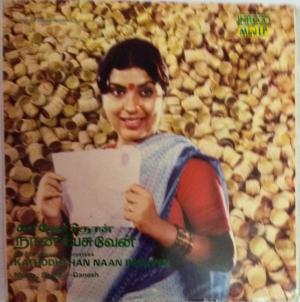 Kathoduthan Naan Pesuven Tamil Film EP Vinyl Record by Shankar Ganesh www.mossymart.com