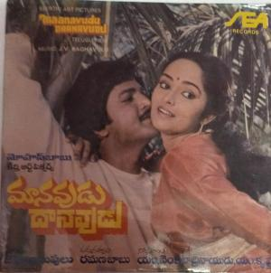 Maanavudu Daanavudu Telugu Film EP Vinyl record by J V Raghavulu www.mossymart.com