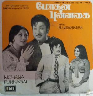 Mohana Punnagai Tamil Film EP Vinyl Record by M.S. Viswanathan www.mossymart.com