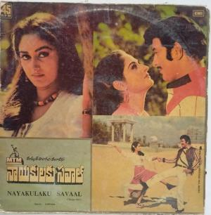 Nayakulaku Telugu Film LP Vinyl Record by Sathyam www.mossymart.com