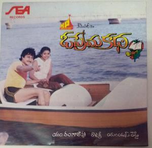 OPremakatha Telugu FIlm EP Vinyl Record by M.RangaRao www.mossymart.com