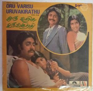Oru Varisu Uruvakirathun Tamil Film EP Vinyl Record by M.S.Viswanathan www.mossymart.com