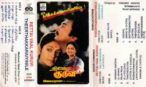 Theerthakkaraiyinile - Rettai Vaal Kuruvi - Tamil Audio Cassette by Ilayaraaja - www.mossymart.com