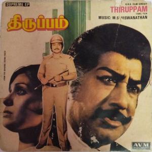 Thirupam Tamil Film Ep vinyl Record by M.S.Viswanathan www.mossymart.com