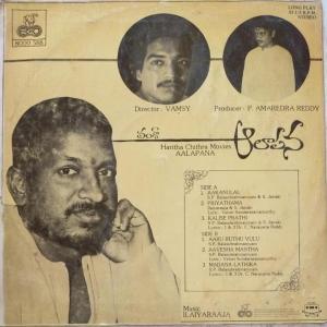 Aalapana Telugu Film LP Vinyl Record by Ilayaraja www.mossymart.com
