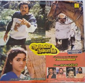 Aangale Nambathey Tamil Film LP Vinyl record by Devendran www.mossymart.com