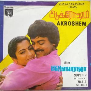Akroshem Tamil Film EP Vinyl Record by Ilaiyaraja www.mossymart.com