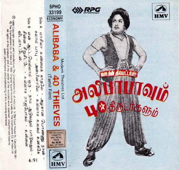 Alibaba & 40 Thieves - Tamil Audio Cassette by S. Dakshinamoorthy - www.mossymart.com