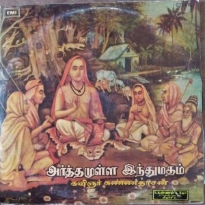 Arthamulla Indhu madham Tamil LP Vinyl Record by Kavingar Kannadasan www.mossymart.com