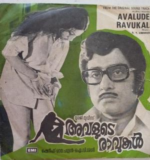 Avalude Ravukal Malayalam Film EP Vinyl Record by A.T.Ummer www.mossymart.com