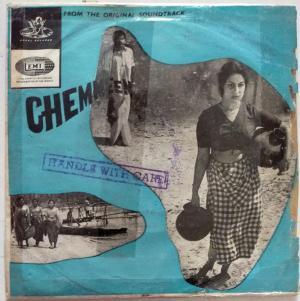 Chemmeen Malayalam Film EP Vinyl Record by Salil Chowdhury www.mossymart.com