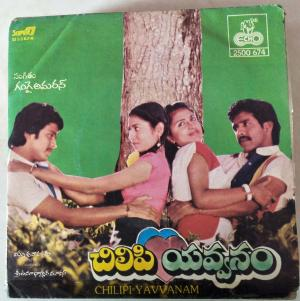 Chilipi Yavvanam Telugu Film EP Vinyl Record by Gangai Amaren www.mossymart.com