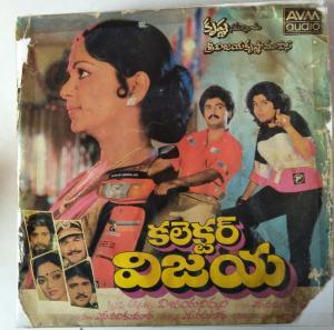 Collecter Vijaya Telugu Film EP Vinyl Record by Ramesh Naidu www.mossymart.com