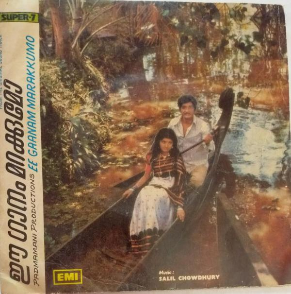 Ee Gaanam Marakkumo Malayalam Film Super 7 EP Vinyl Record by Salil Chowdhury www.mossymart.com