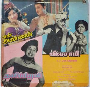En Annan ,Vivasayee ,Thanippiravi Tamil Film LP Vinyl Record by K.V.Mahadevan www.mossymart.com
