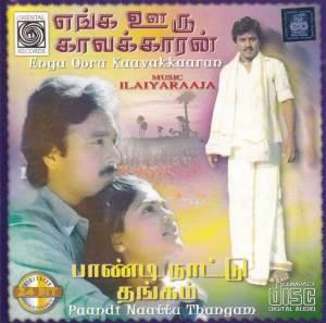 Enga Ooru Kaavakkaran - Paandi Naattu Thangam - Tamil Audio CD by Ilayaraaja - www.mossymart.com (2)