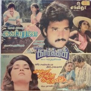 Iniya Raja, Mr. Karthik, Anru Peitha Mazhayil Tamil Film LP Vinyl Reocrd www.mossymart.com