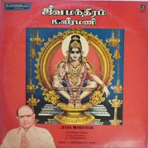 Jeeva mandiram Hindu Devotional Songs LP Vinyl Record by K Veeramani www.mossymart.com