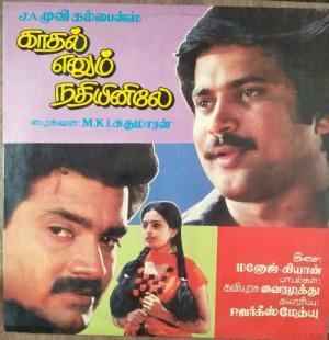 Kadhal Enum Nadhiyiniley Tamil Film LP Vinyl Record Manoj Kyan www.mossymart.com