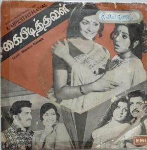 Kaipidiththaval Tamil Film EP Vinyl Record by Shankar Ganesh www.mossymart.com