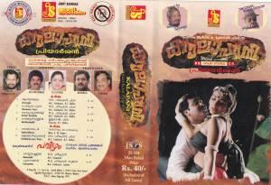 Kalapani - Malayalam Audio Cassette by Ilayaraaja - www.mossymart.com