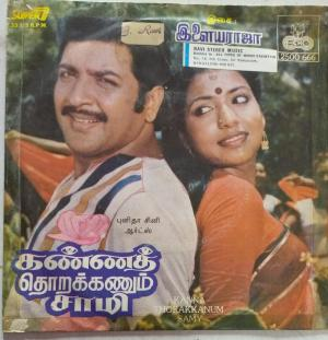 Kanna Thorakkanum Samy Tamil Film EP Vinyl Record by Ilaiyaraja www.mossymart.com