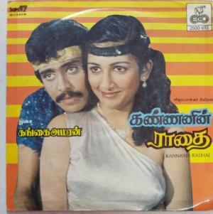 Kannanin Radhai Tamil Film EP Vinyl Record by Gangai Amaren www.mossymart.com