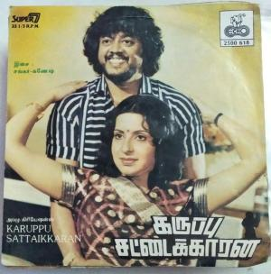 Karuppu Sattaikkaran Tamil Film Super 7 EP Vinyl Record by Shankar Ganesh www.mossymart.com