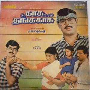 Kasu Thanga kasu Tamil Film LP Vinyl Record by Vaigai Raja www.mossymart.com